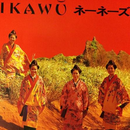Ikawū (1991).