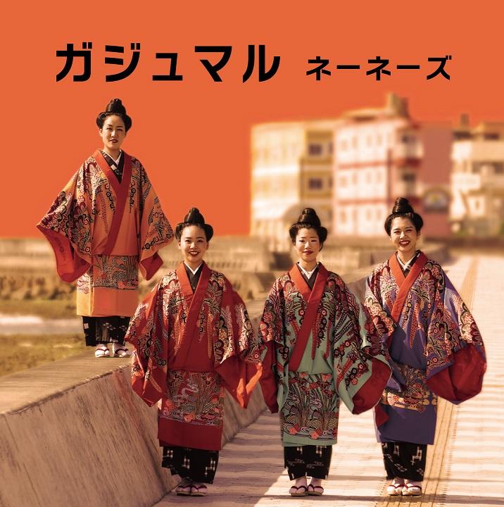 Gajumaru album cover